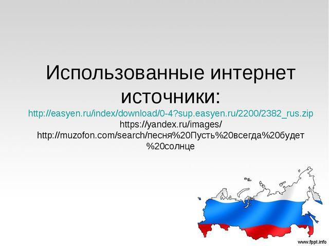 Использованные интернет источники: http://easyen.ru/index/download/0-4?sup.ea...