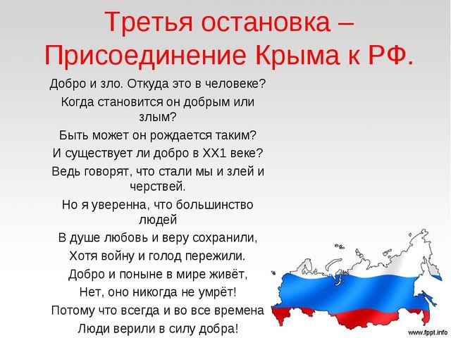 Третья остановка – Присоединение Крыма к РФ. Добро и зло. Откуда это в челове...