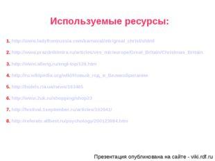 Используемые ресурсы: 1. http://www.ladyfromrussia.com/karnaval/mir/great_chr