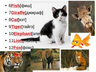 6Fish[фиш] 7Giraffe[джираф] 8Cat[кэт] 9Tiger[тайгэ] 10Elephant[элефант] 11Li