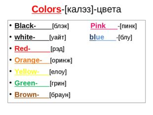 Colors-[калэз]-цвета Black- [блэк] Pink -[пинк] white- [уайт] blue -[блу] Red