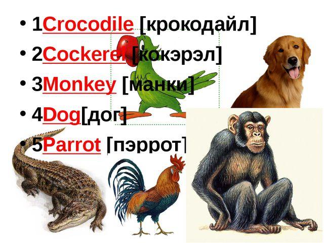 1Crocodile [крокодайл] 2Cockerel [кокэрэл] 3Monkey [манки] 4Dog[дог] 5Parrot...