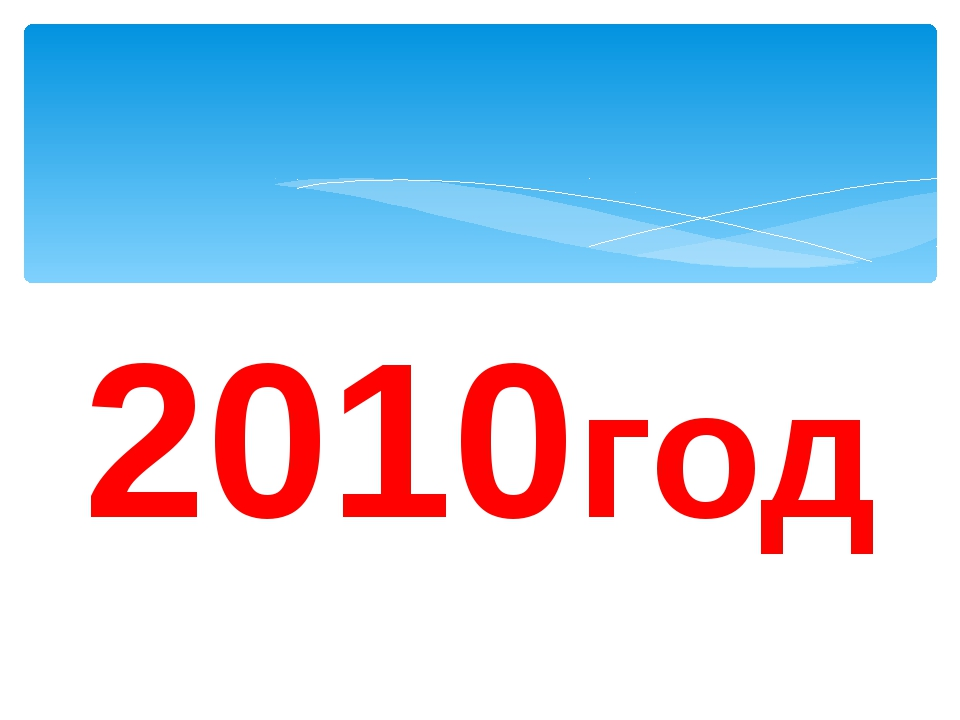2010год