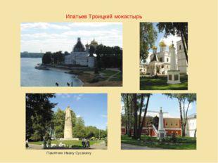 Ипатьев Троицкий монастырь Памятник Ивану Сусанину