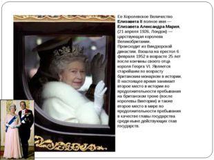 Ее Королевское Величество Елизавета II полное имя— Елизавета Александра Мари