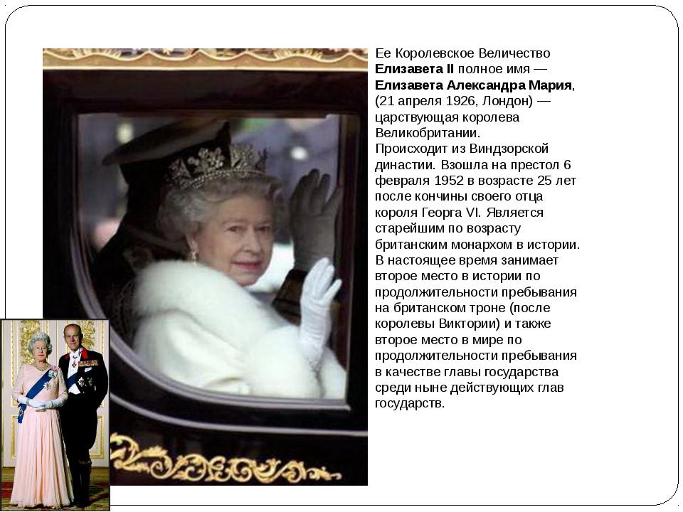 Ее Королевское Величество Елизавета II полное имя— Елизавета Александра Мари...
