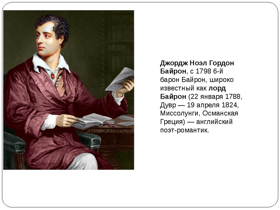 Джордж Ноэл Гордон Байрон, с 1798 6-й барон Байрон, широко известный как лорд...