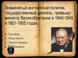 Знаменитый английский политик, государственный деятель, премьер-министр Велик