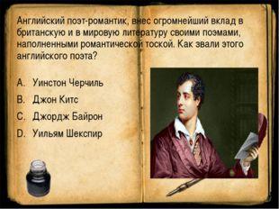 Английский поэт-романтик, внес огромнейший вклад в британскую и в мировую ли