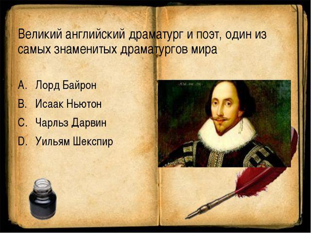 Великий английский драматург и поэт, один из самых знаменитых драматургов мир...