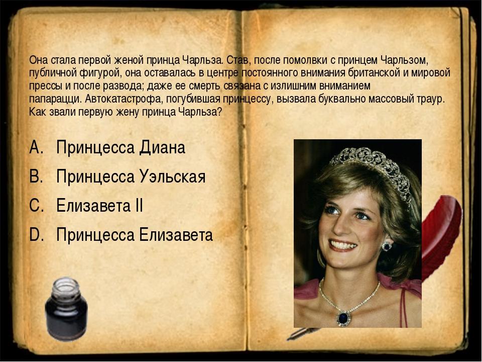 Она стала первой женой принца Чарльза. Став, после помолвки с принцем Чарльзо...