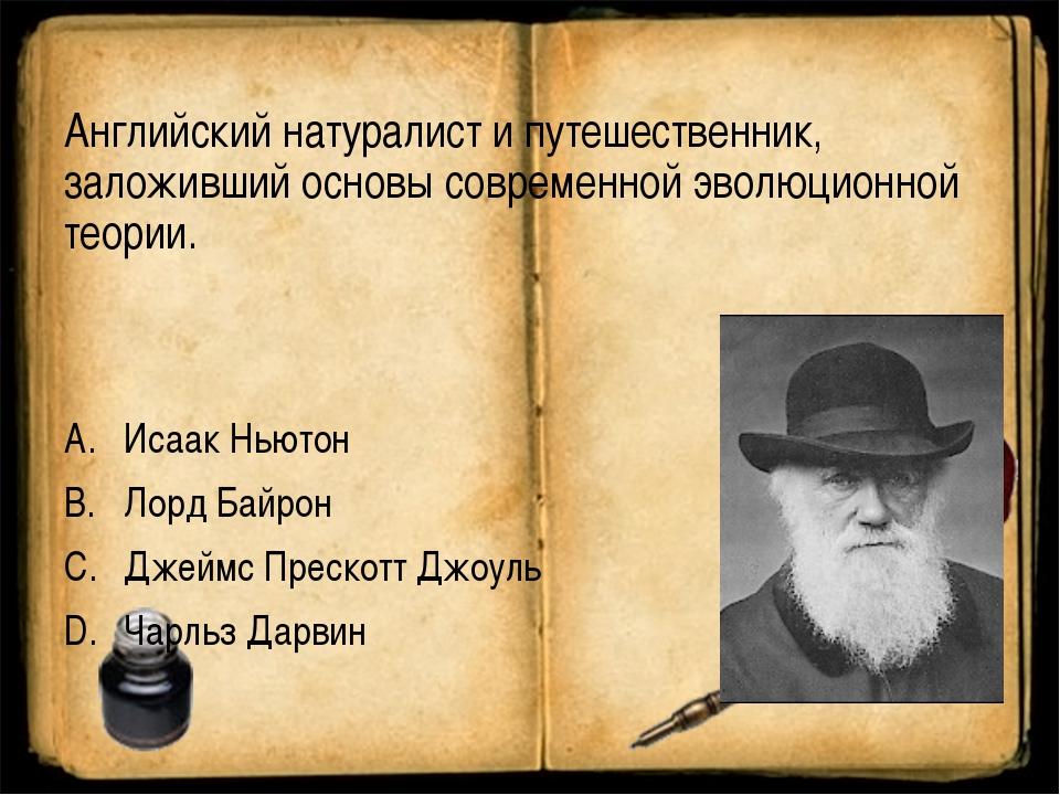 Английский натуралист и путешественник, заложивший основы современной эволюци...