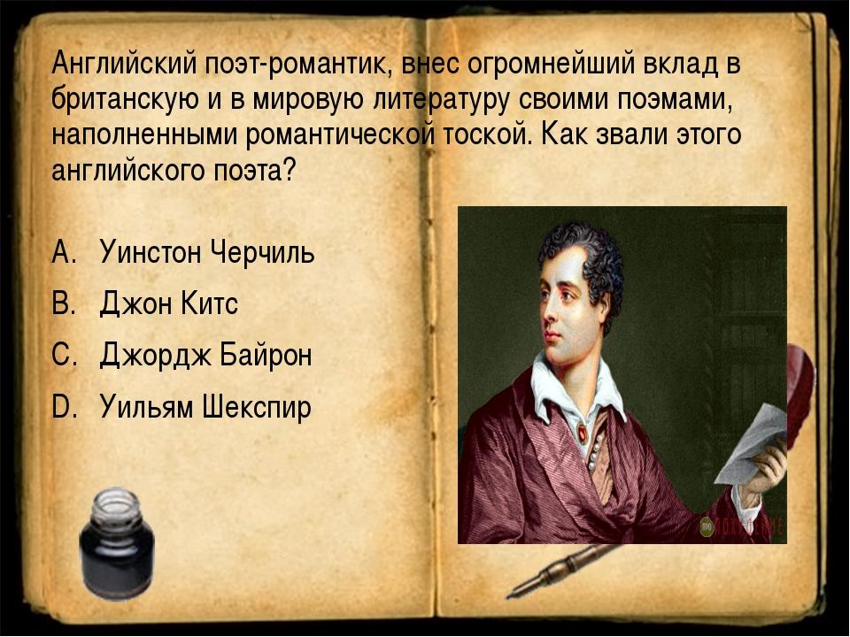 Английский поэт-романтик, внес огромнейший вклад в британскую и в мировую ли...