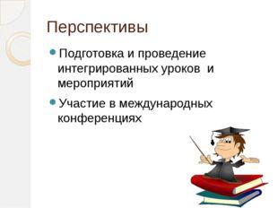 Перспективы Подготовка и проведение интегрированных уроков и мероприятий Учас