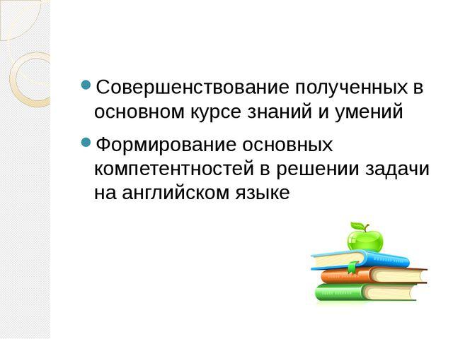 Совершенствование полученных в основном курсе знаний и умений Формирование о...