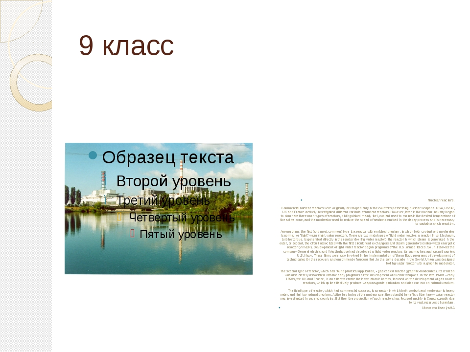 9 класс Nuclear reactors. Commercial nuclear reactors were originally develop...