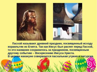 Пасхой называют древний праздник, посвященный исходу израильтян из Египта. Т