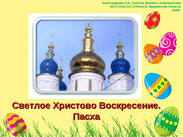 Светлое Христово Воскресение. Пасха Александрова З.В., учитель физики и инфор...