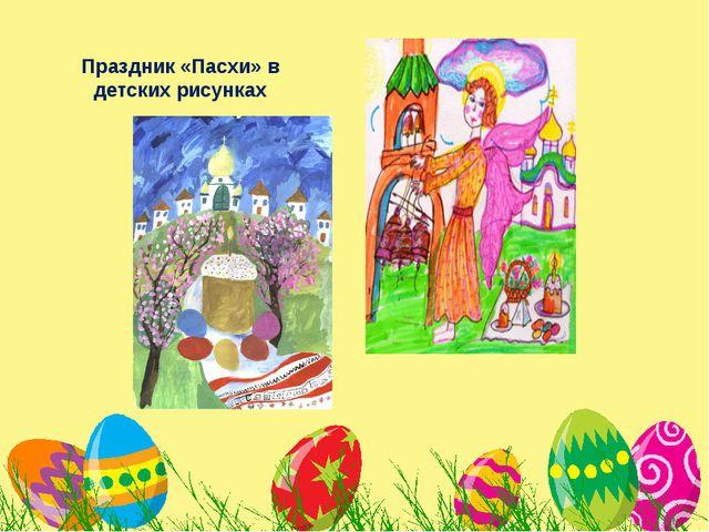 Праздник «Пасхи» в детских рисунках
