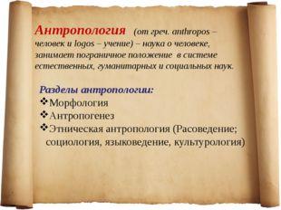 Антропология (от греч. аnthropos – человек и logos – учение) – наука о челове