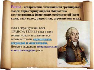 1684 г. Французский врач ФРАНСУА БЕРНЬЕ ввел в наук термин «раса» и разделил