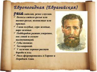 Европеоидная (Евразийская) раса Кожа светлая, реже смуглая. Волосы светло-рус