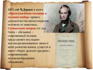 1871 год Ч.Дарвин в книге «Происхождение человека и половой отбор» привел док