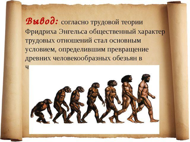 Вывод: согласно трудовой теории Фридриха Энгельса общественный характер трудо...