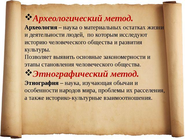 Археологический метод. Археология – наука о материальных остатках жизни и дея...