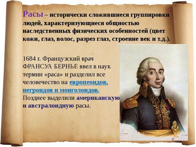 1684 г. Французский врач ФРАНСУА БЕРНЬЕ ввел в наук термин «раса» и разделил...