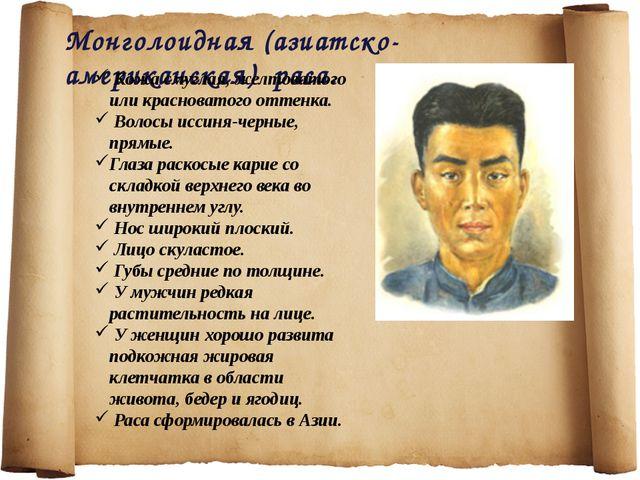 Монголоидная (азиатско-американская) раса. Кожа смуглая, желтоватого или крас...