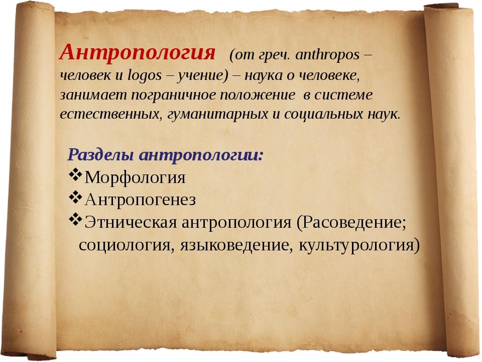 Антропология (от греч. аnthropos – человек и logos – учение) – наука о челове...
