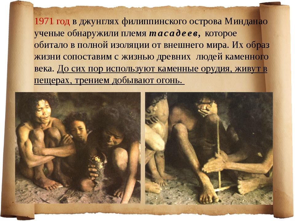 1971 год в джунглях филиппинского острова Минданао ученые обнаружили племя та...