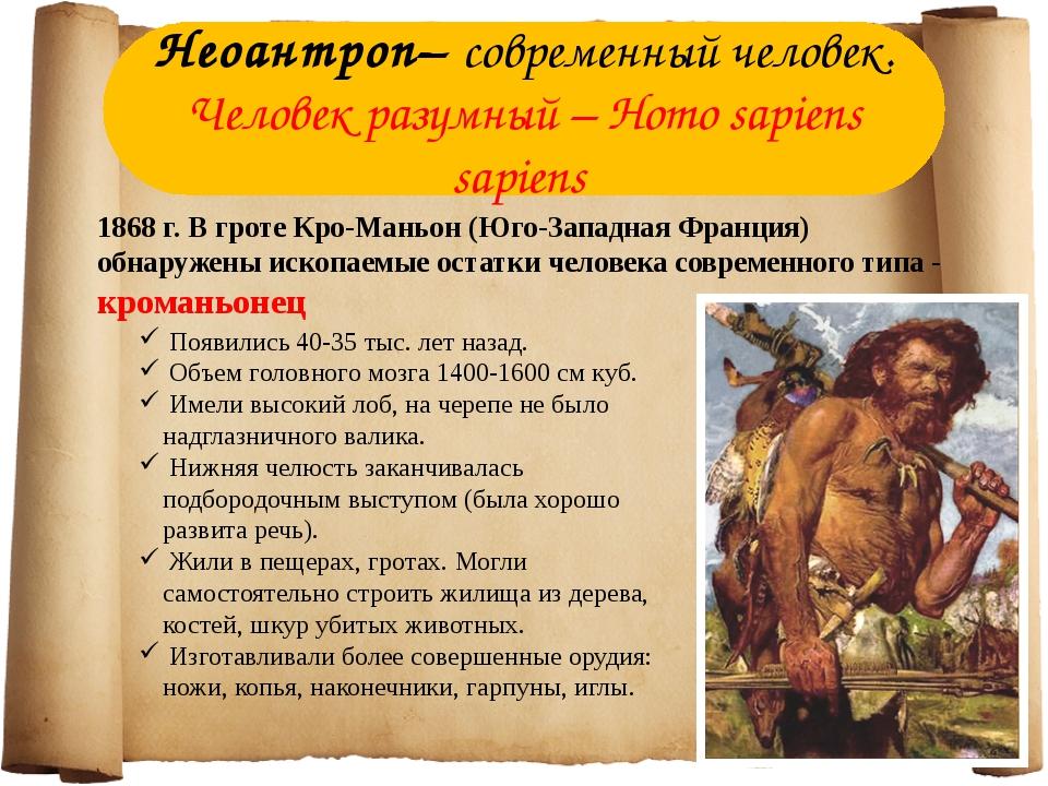 Неоантроп– современный человек. Человек разумный – Homo sapiens sapiens 1868...