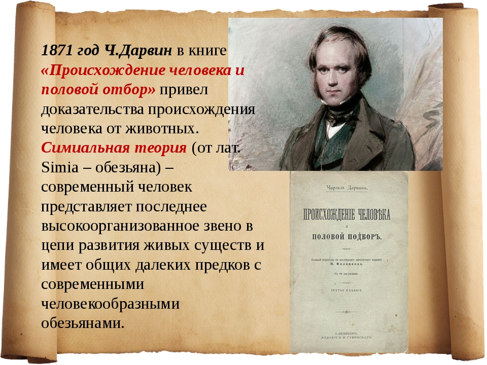 1871 год Ч.Дарвин в книге «Происхождение человека и половой отбор» привел док...
