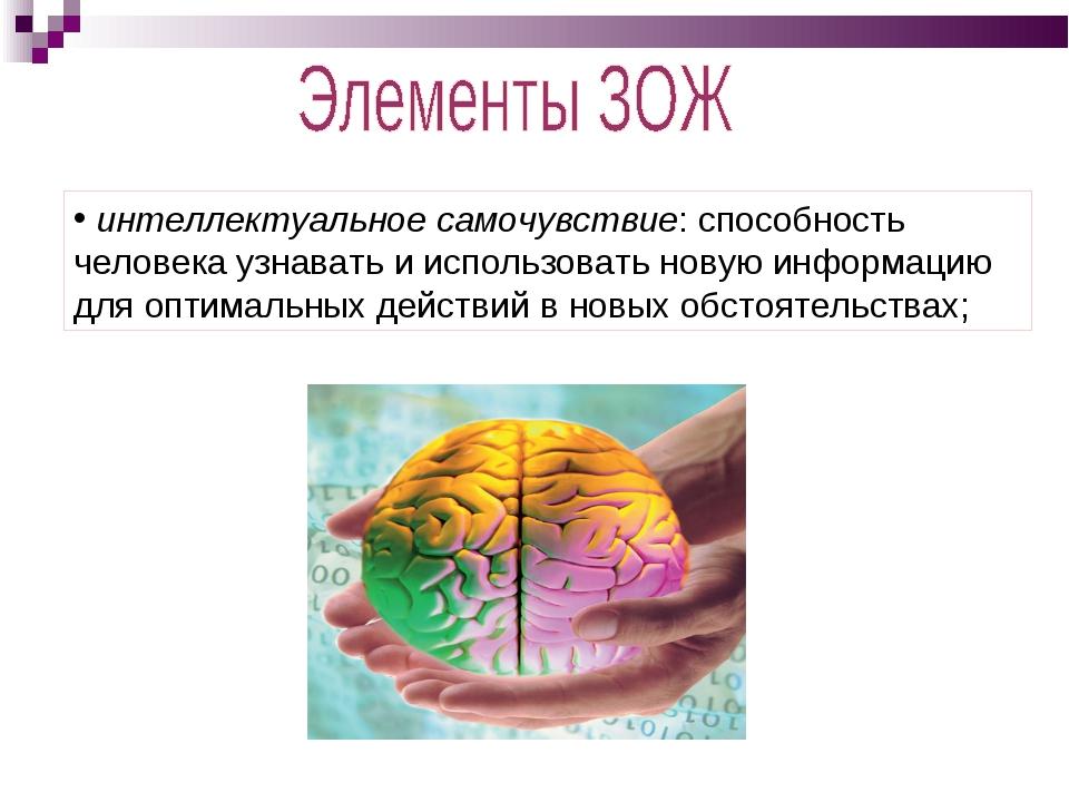 интеллектуальное самочувствие: способность человека узнавать и использовать...