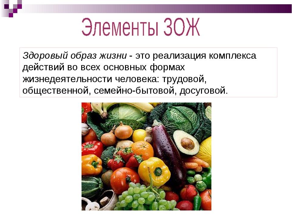 Здоровый образ жизни - это реализация комплекса действий во всех основных фор...