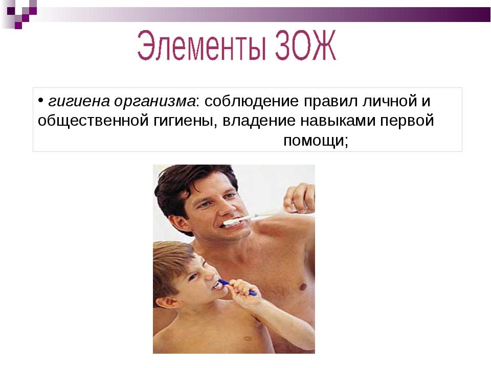 гигиена организма: соблюдение правил личной и общественной гигиены, владение...
