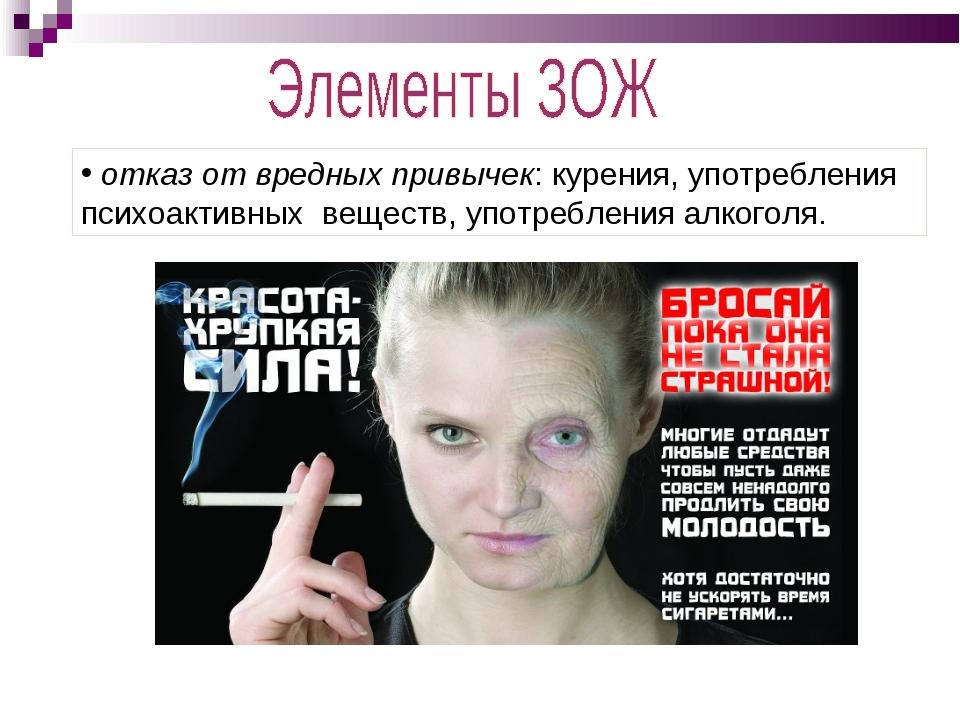 отказ от вредных привычек: курения, употребления психоактивных веществ, упот...