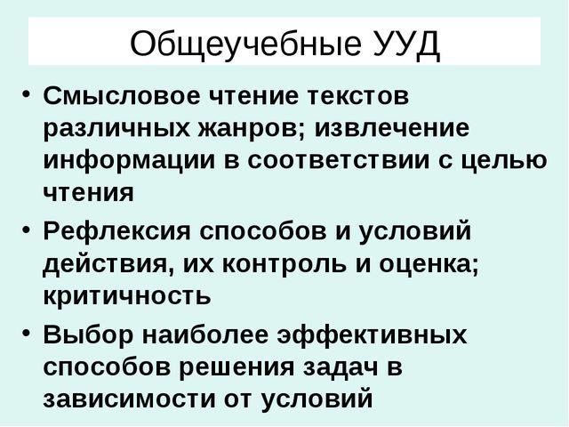 Общеучебные УУД Смысловое чтение текстов различных жанров; извлечение информа...