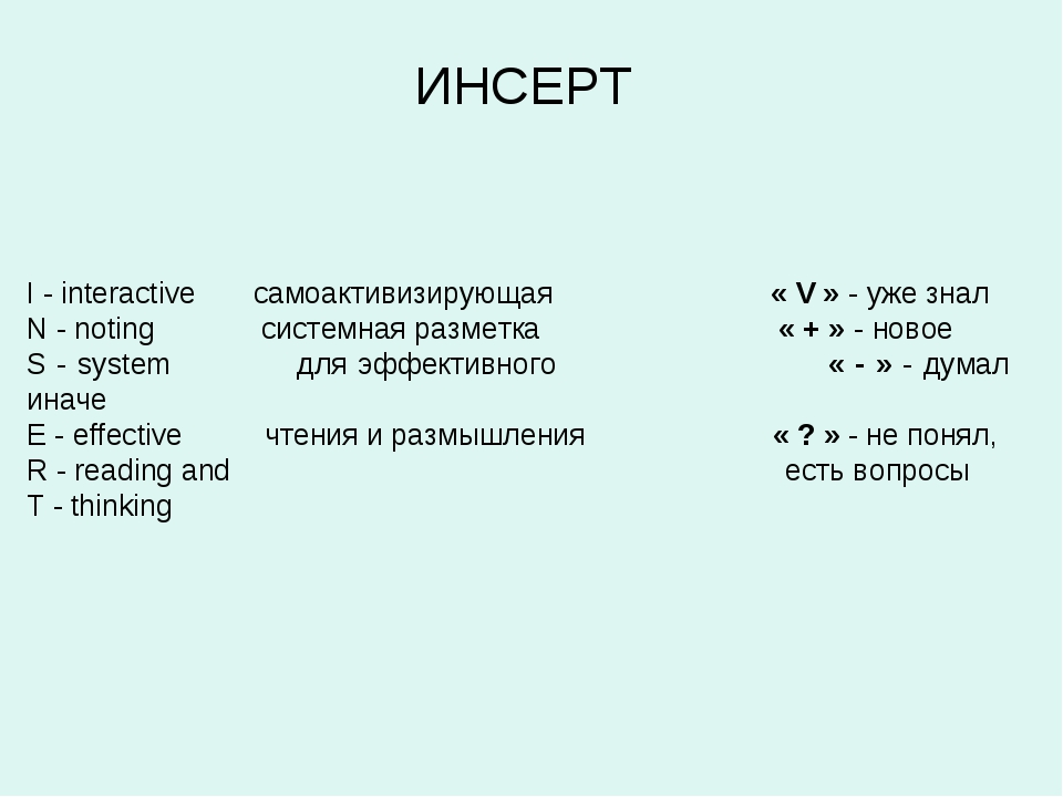 ИНСЕРТ I - interactive самоактивизирующая  « V » - уже знал N - noting сист...