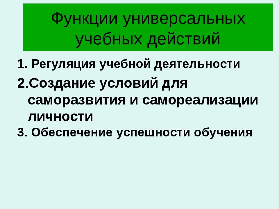 Функции универсальных учебных действий 1. Регуляция учебной деятельности 2.Со...