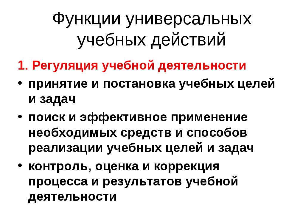 Функции универсальных учебных действий 1. Регуляция учебной деятельности прин...