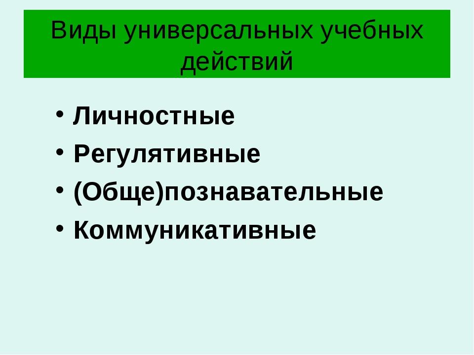 Виды универсальных учебных действий Личностные Регулятивные (Обще)познаватель...