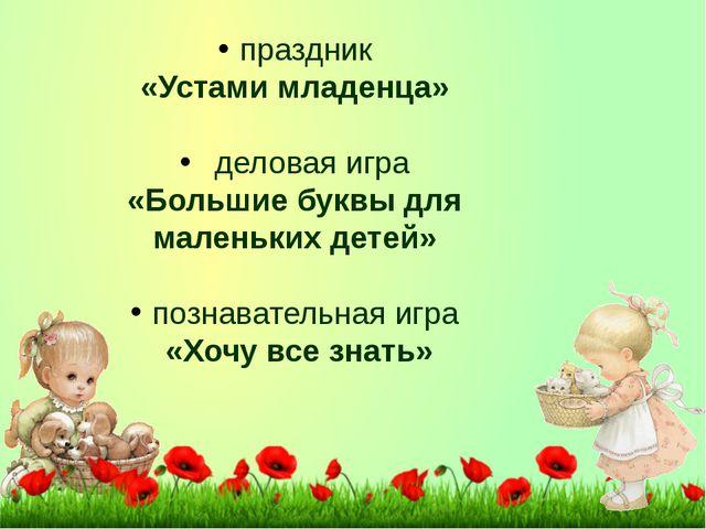 праздник «Устами младенца» деловая игра «Большие буквы для маленьких детей» п...
