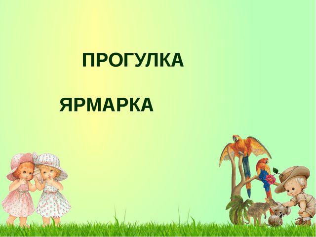 ПРОГУЛКА ЯРМАРКА