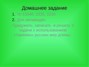 Домашнее задание № 1334б, 1335, 1336 Для желающих: Придумать, записать и реши