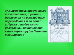«Арифметика, сиречь наука числительная, с разных диалектов на русский язык пе
