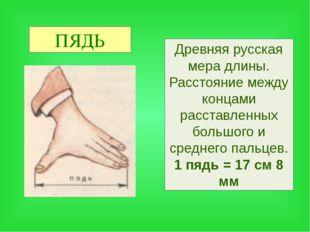 ПЯДЬ Древняя русская мера длины. Расстояние между концами расставленных больш