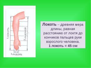 Локоть – древняя мера длины, равная расстоянию от локтя до кончиков пальцев р
